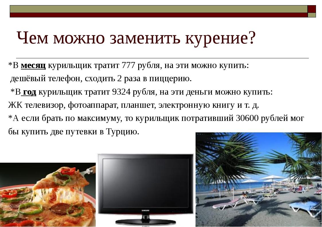 Чем можно заменить курение? *В месяц курильщик тратит 777 рубля, на эти можно...