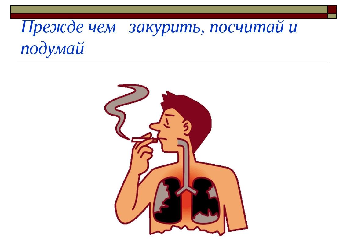 Прежде чем закурить, посчитай и подумай