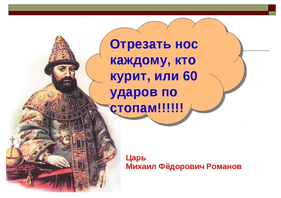Отрезать нос каждому, кто курит, или 60 ударов по стопам!!!!!! Царь Михаил Фё...