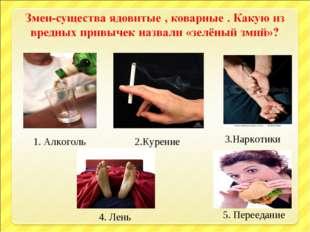 1. Алкоголь 2.Курение 3.Наркотики 4. Лень 5. Переедание