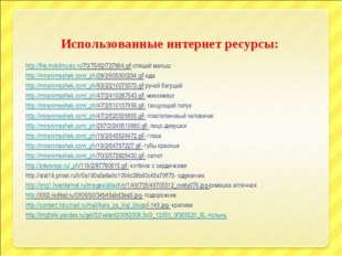 Использованные интернет ресурсы: http://file.mobilmusic.ru/70/75/62/727894.gi