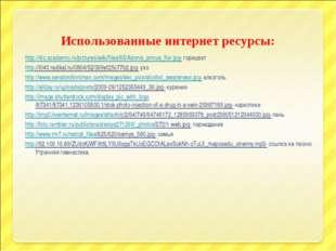 Использованные интернет ресурсы: http://dic.academic.ru/pictures/wiki/files/6