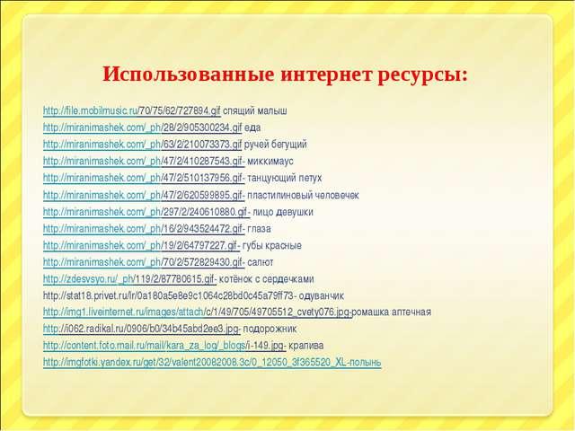 Использованные интернет ресурсы: http://file.mobilmusic.ru/70/75/62/727894.gi...