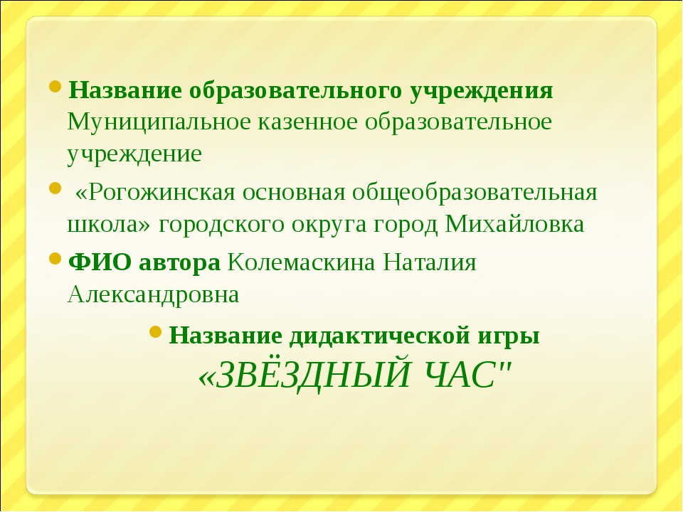 Название образовательного учреждения Муниципальное казенное образовательное у...