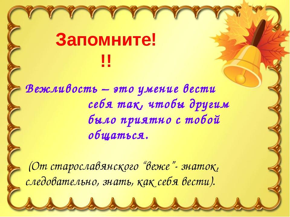 Вежливость – это умение вести себя так, чтобы другим было приятно с тобой общ...