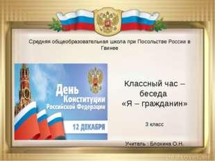 Средняя общеобразовательная школа при Посольстве России в Гвинее Классный час