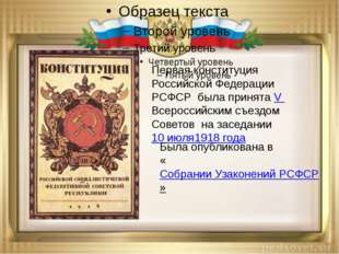 Первая конституция Российской Федерации РСФСР была принята V Всероссийским с