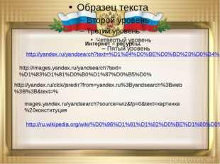 http://yandex.ru/yandsearch?text=%D1%84%D0%BE%D0%BD%20%D0%B4%D0%BB%D1%8F%20%D