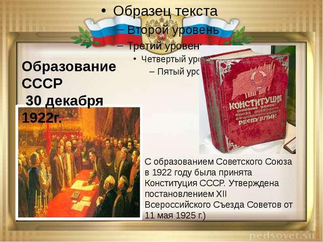 Образование СССР 30 декабря 1922г. С образованием Советского Союза в 1922 год...