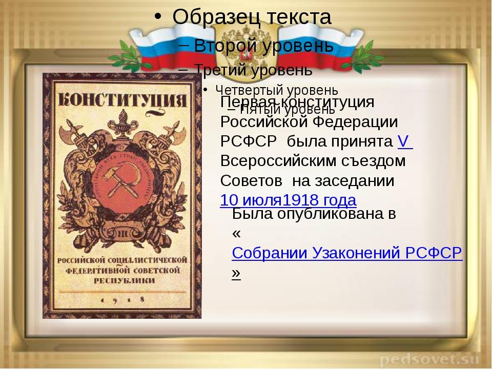 Первая конституция Российской Федерации РСФСР была принята V Всероссийским с...