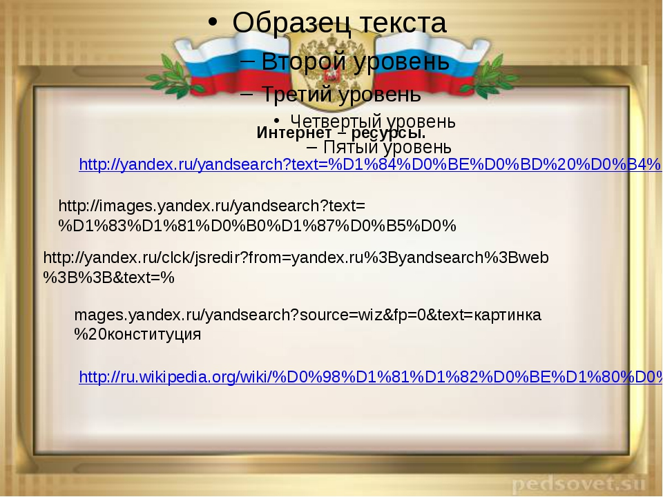 http://yandex.ru/yandsearch?text=%D1%84%D0%BE%D0%BD%20%D0%B4%D0%BB%D1%8F%20%D...