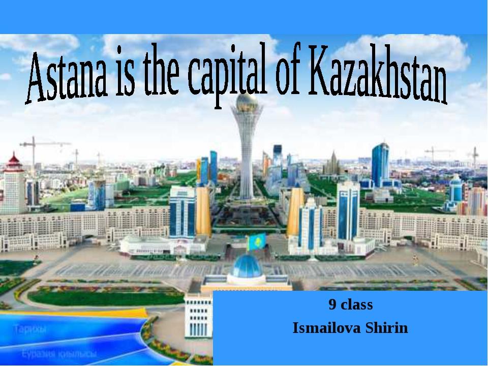 9 class Ismailova Shirin