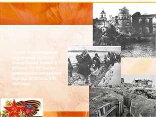 После освобождения старинный русский город Псков лежал в руинах. Из 62 тысяч