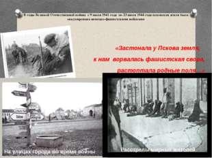 В годы Великой Отечественной войны с 9 июля 1941 года по 23 июля 1944 года пс