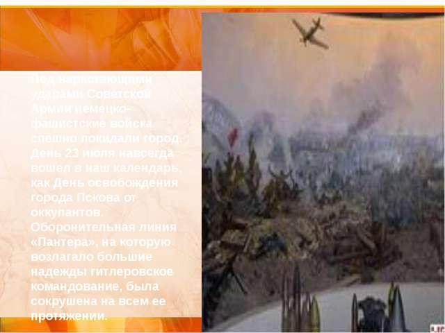 Под нарастающими ударами Советской Армии немецко-фашистские войска спешно по...