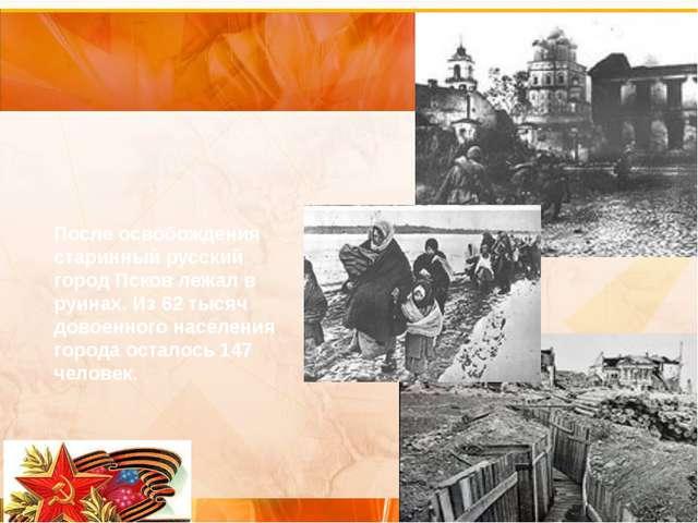 После освобождения старинный русский город Псков лежал в руинах. Из 62 тысяч...