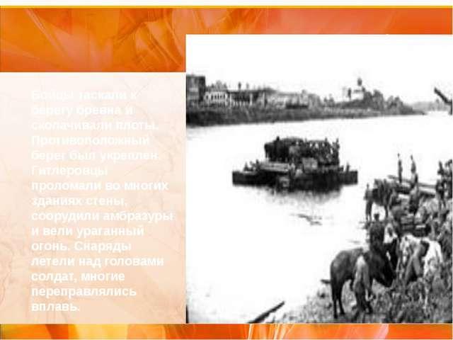 Бойцы таскали к берегу бревна и сколачивали плоты. Противоположный берег был...