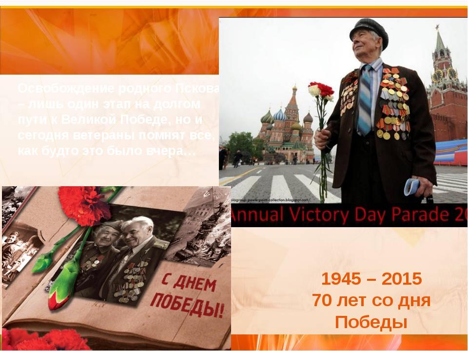 Освобождение родного Пскова – лишь один этап на долгом пути к Великой Победе...