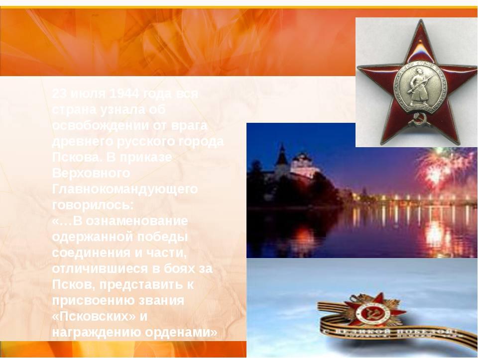 23 июля 1944 года вся страна узнала об освобождении от врага древнего русско...