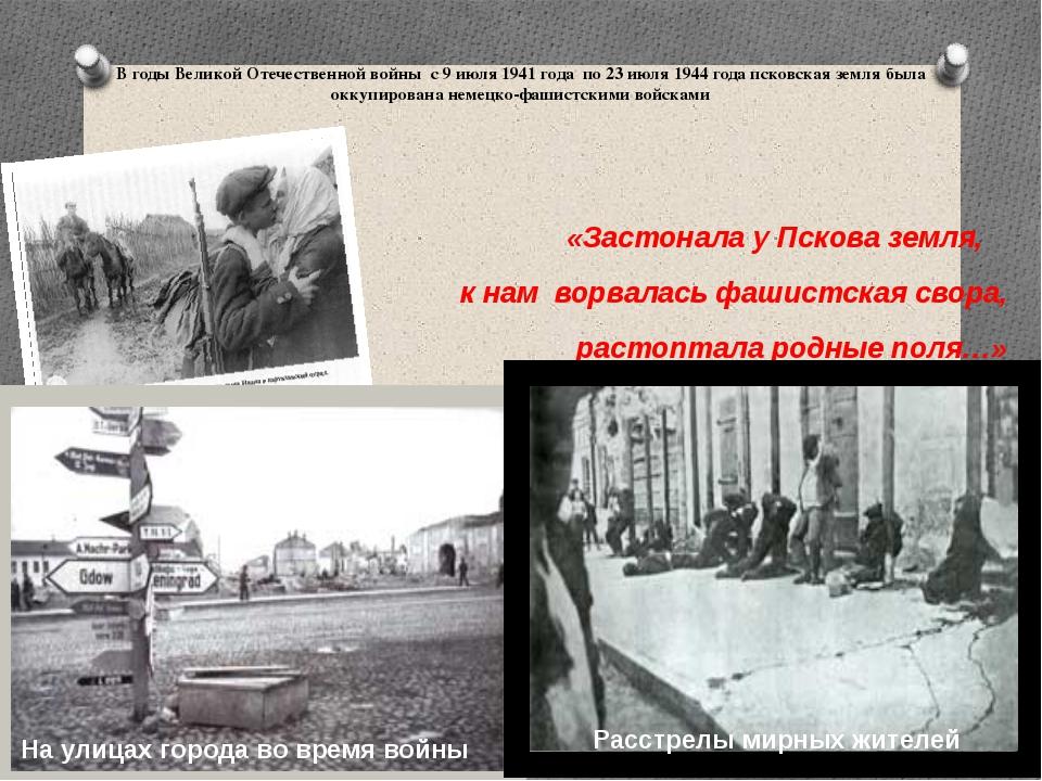 В годы Великой Отечественной войны с 9 июля 1941 года по 23 июля 1944 года пс...