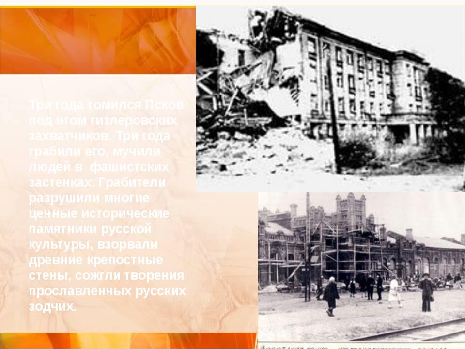 Три года томился Псков под игом гитлеровских захватчиков. Три года грабили е...