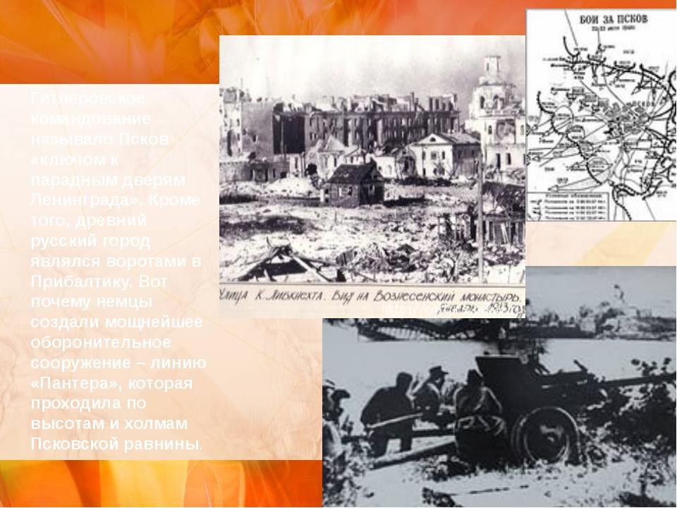 Гитлеровское командование называло Псков «ключом к парадным дверям Ленинград...