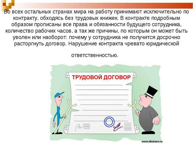 Во всех остальных странах мира на работу принимают исключительно по контракту...