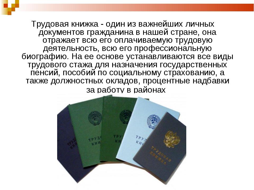 Трудовая книжка - один из важнейших личных документов гражданина в нашей стра...