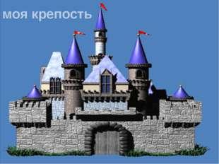 Мой дом – моя крепость