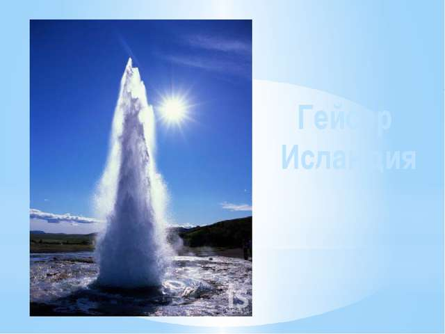 Гейсер Исландия