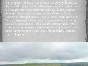 По приданию эту крепость построили для княгини Гошаях Бийче Крымшамхаловой. Н