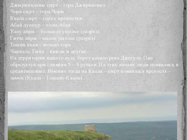 В незапамятные времена на территории моего аула – Кызыл-Кала после отступлени...
