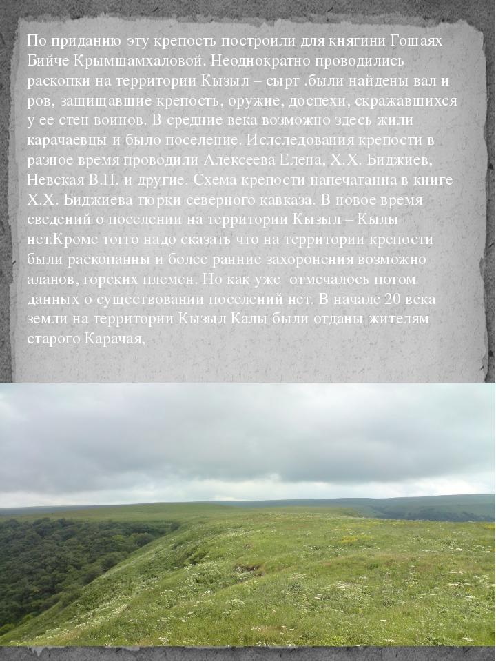 По приданию эту крепость построили для княгини Гошаях Бийче Крымшамхаловой. Н...