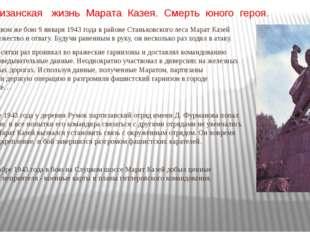 Партизанская жизнь Марата Казея. Смерть юного героя. В первом же бою 9 января