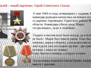 Марат Казей – юный партизан. Герой Советского Союза. 11 мая 1944-го года, воз