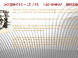 Надя Богданова – 10 лет. Казнённая дважды Ей вместе с Ваней Звонцовым партиза