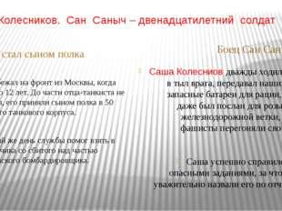 Саша Колесников. Сан Саныч – двенадцатилетний солдат Как он стал сыном полка