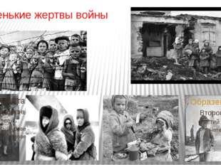 Маленькие жертвы войны
