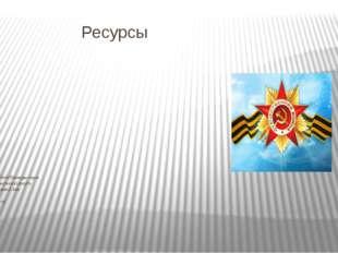 Ресурсы ru.wikipedia.org/wiki/Пионеры-герои pages.marsu.ru/iac/resurs/istory/