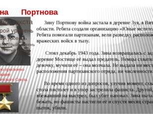 Зина Портнова Зину Портнову война застала в деревне Зуя, в Витебской области.