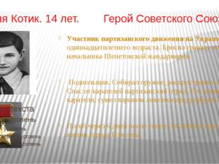 Валя Котик. 14 лет. Герой Советского Союза Участник партизанского движения на