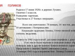 Лёня голиков Родился 17 июня 1926г. в деревне Лукино. Окончил 5 классов. Разв