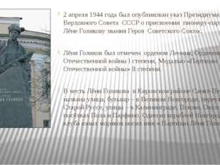 2 апреля 1944 года был опубликован указ Президиума Верховного Совета СССР о