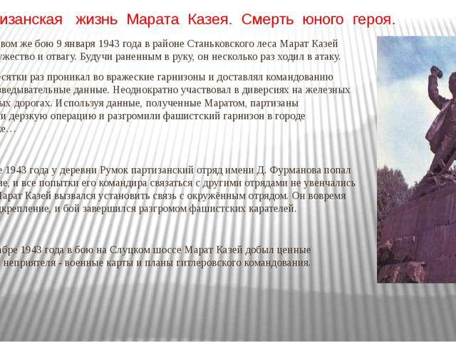 Партизанская жизнь Марата Казея. Смерть юного героя. В первом же бою 9 января...
