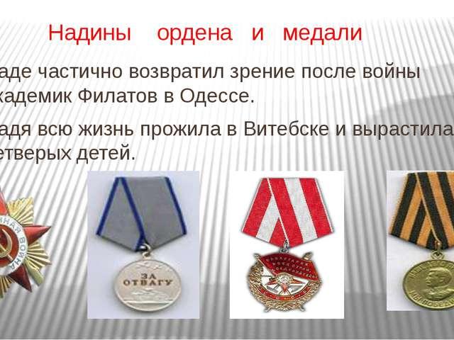 Надины ордена и медали Наде частично возвратил зрение после войны академик Фи...