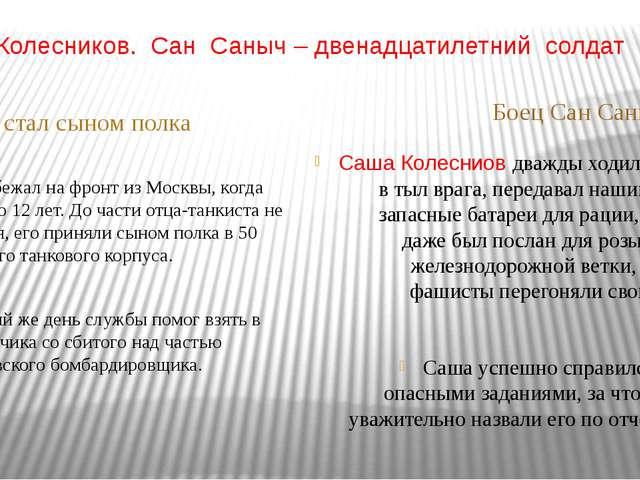 Саша Колесников. Сан Саныч – двенадцатилетний солдат Как он стал сыном полка...