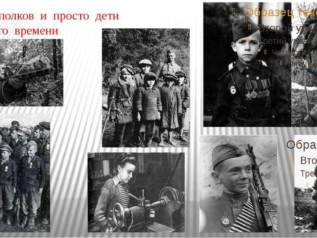 Сыны полков и просто дети военного времени