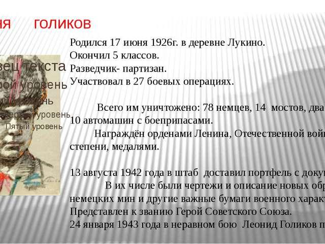 Лёня голиков Родился 17 июня 1926г. в деревне Лукино. Окончил 5 классов. Разв...