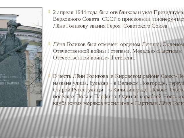 2 апреля 1944 года был опубликован указ Президиума Верховного Совета СССР о...