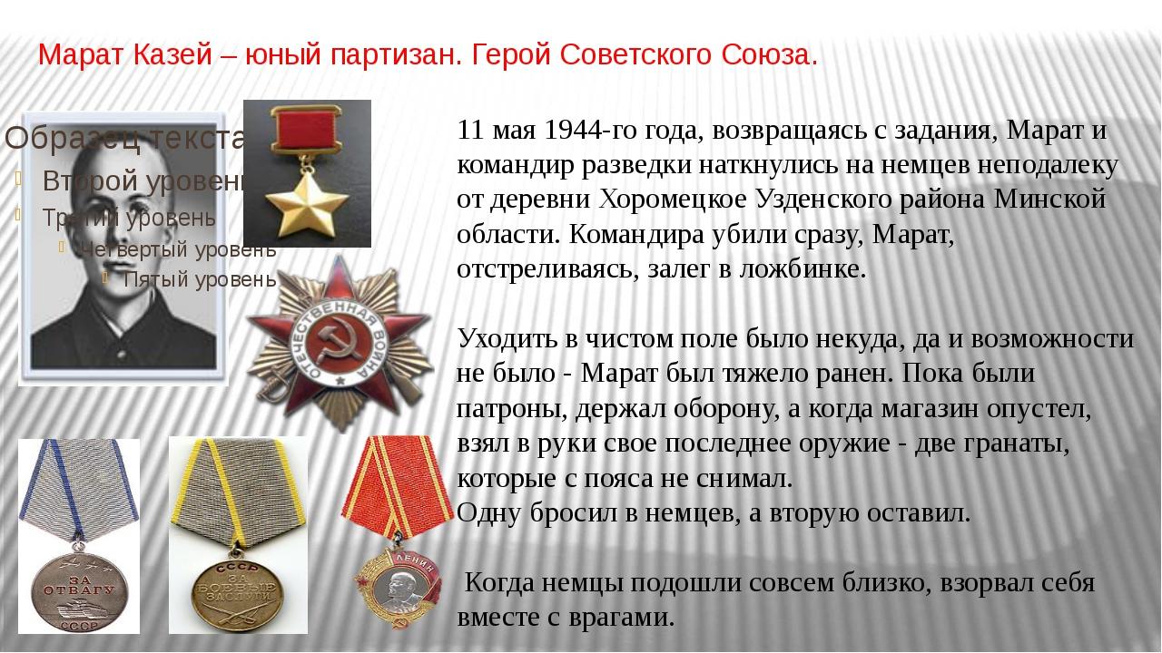 Марат Казей – юный партизан. Герой Советского Союза. 11 мая 1944-го года, воз...